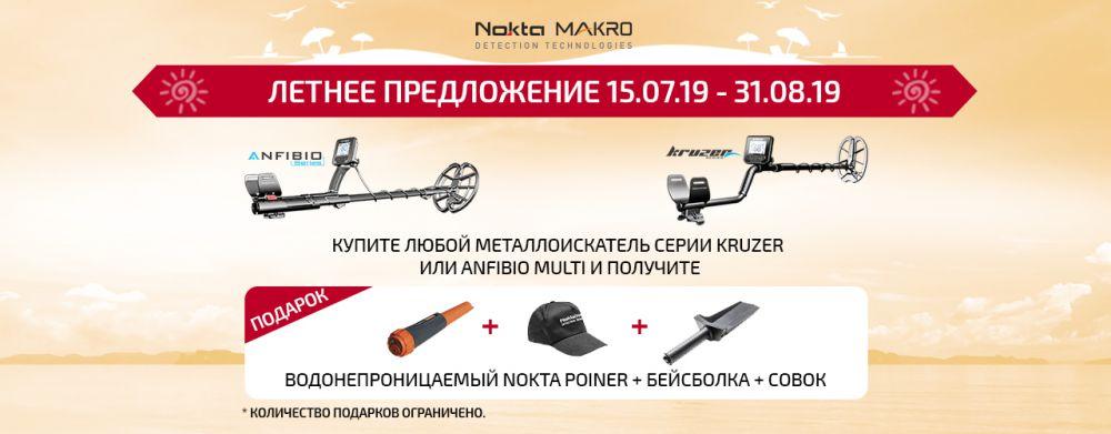 Letnyaya-Akcia-Nokta-Makro-Anfibio-Kruzer_Gruntovik