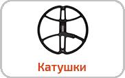 katushki-1png_1574930011.png