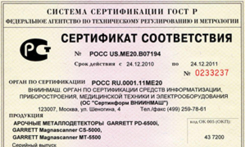 Получены сертификаты соответствия ГОСТ на арочные металлодетекторы Garrett