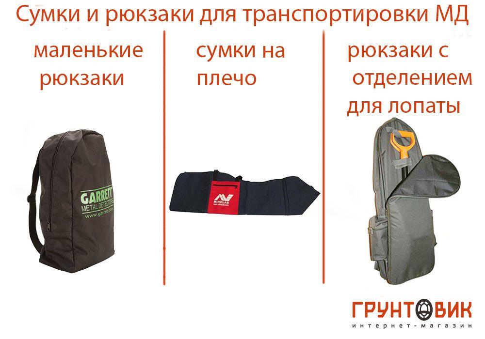 перевозка металлоискателя: сумки и рюкзаки