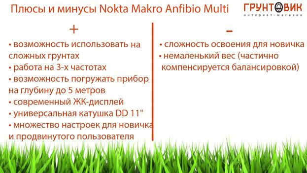 Nokta_Anfibio_Multi_osobennosti