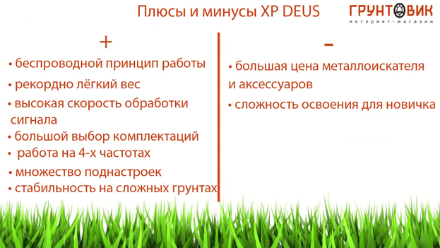 XP_DEUS_osobennosti_metalloiskatelya