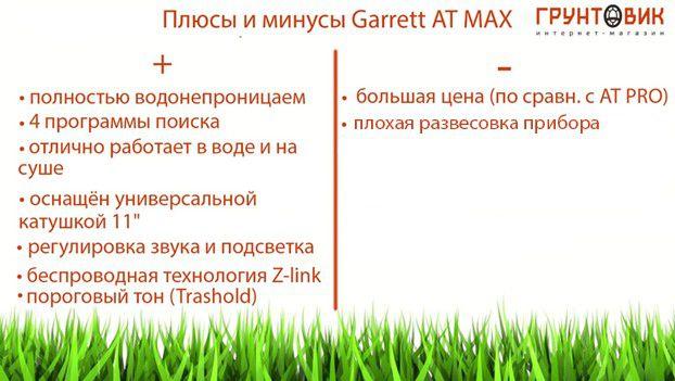 Garrett-AT-MAX-haracteristiki