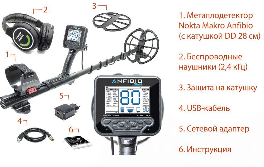 комплектация Nokta Makro Anfibio
