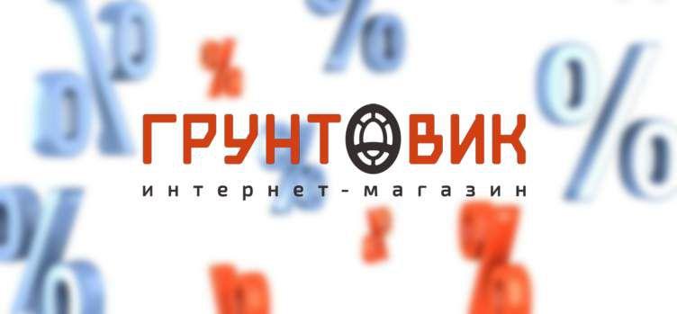 Klubnye-skidochnye-karty-Gruntovik-_1565336402.jpg