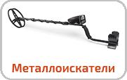 metelloiskateli-1png_1575445024.png