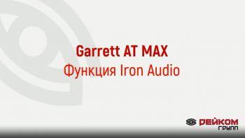 Garrett AT Max: функция Iron Audio