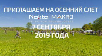 Слёт поисковиков «Осень 2019» с NoktaMakro - 7 сентября 2019