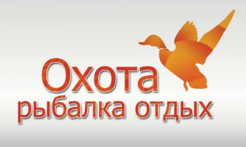 Team REICOM GROUP will be on hand at Fishing and Hunting in Russia show.
