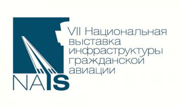 Приглашаем посетит наш стенд на выставке инфрастуктуры гражданской авиации NAIS 2020 с 5-6 февраля 2020 г.
