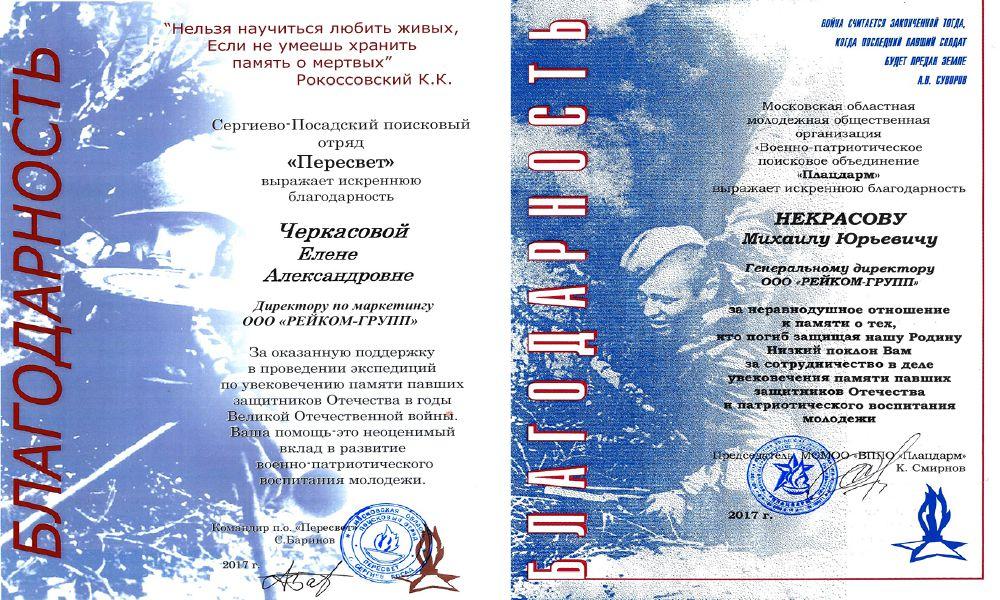 Компания РЕЙКОМ ГРУПП  получила благодарность от поискового объединения «Плацдарм»