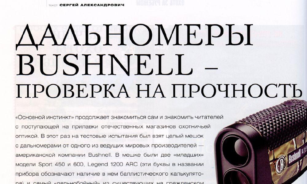 Дальномеры Bushnell — проверка на прочность