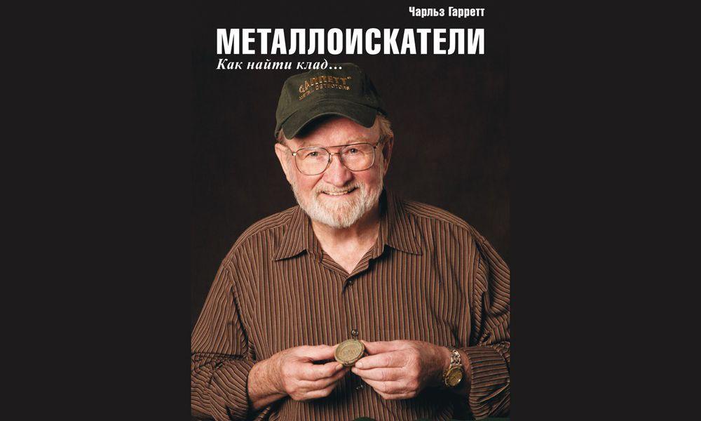 Бесплатная демо-версия книги «Металлоискатели. Как найти клад…»
