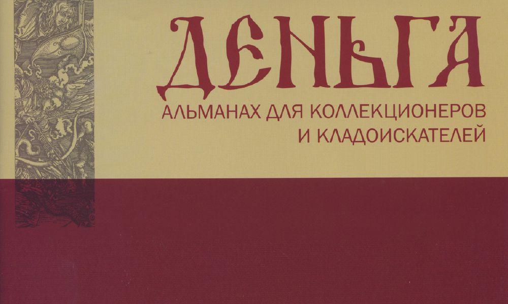 Вышел в свет номер двенадцать альманаха для кладоискателей и коллекционеров «Деньга»