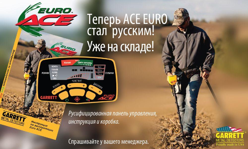 Металлоискатель Garrett ACE EURO стал русским!