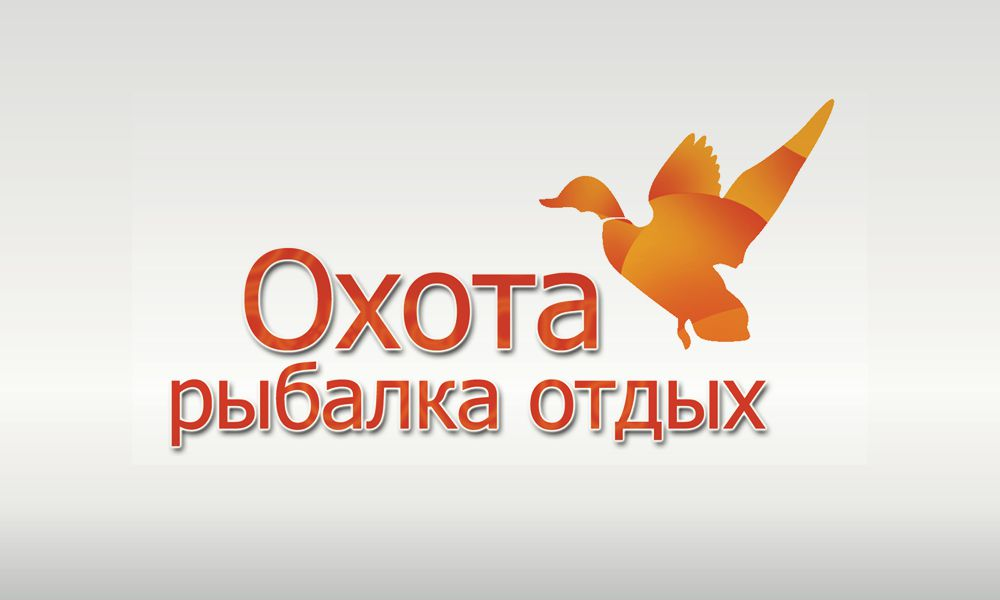 "We invite you to visit our stand at the exhibition ""Okhota.Rybolovstvo. Active Holiday"", in Rostov-on-Don"