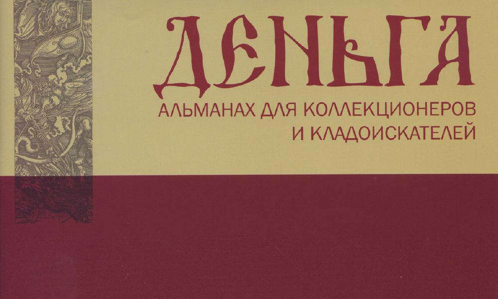Альманах «Деньга» - 2014, №10