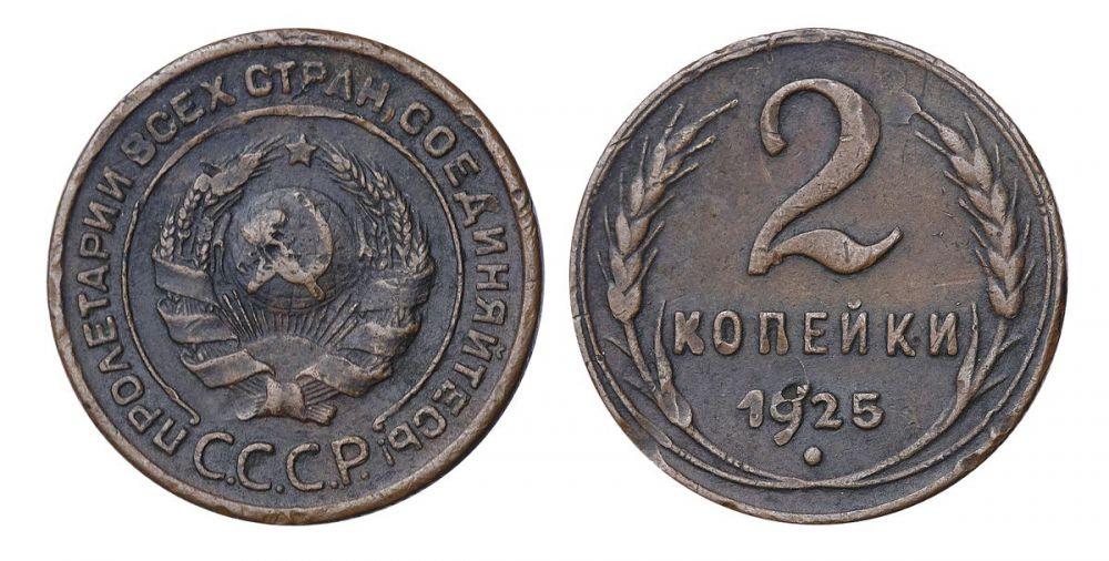 2 копейки 1925 СССР
