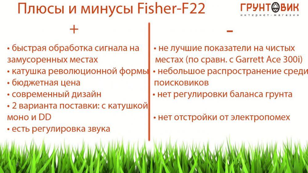 плюсы и минусы фишер ф22