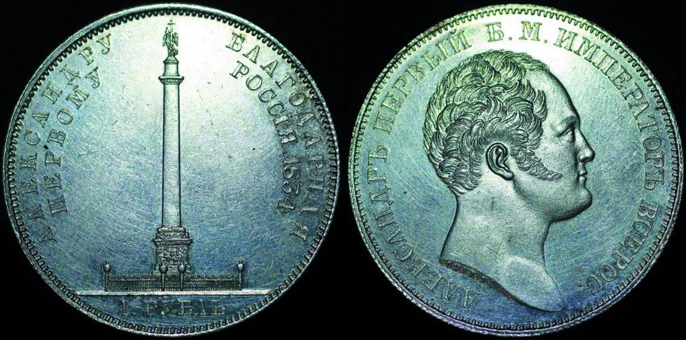 Имперский Рубль 1836 года «Александровская колонна»